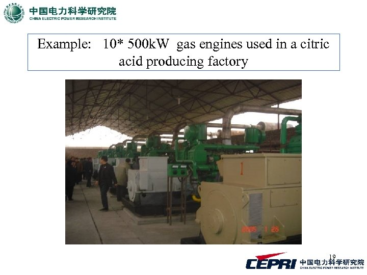 Example: 10* 500 k. W gas engines used in a citric acid producing factory