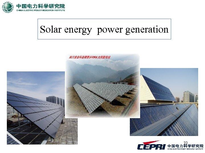 Solar energy power generation 22