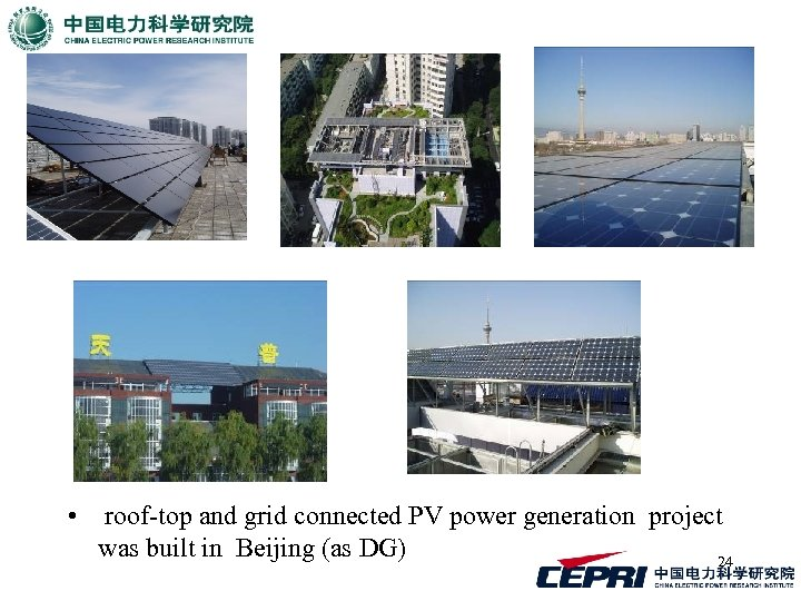 • roof-top and grid connected PV power generation project was built in Beijing