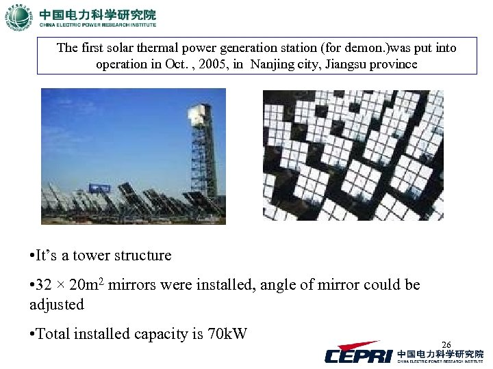 The first solar thermal power generation station (for demon. )was put into operation in