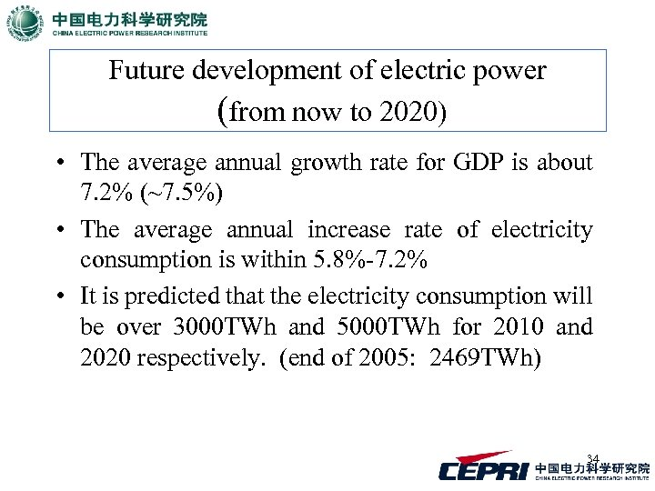 Future development of electric power (from now to 2020) • The average annual growth