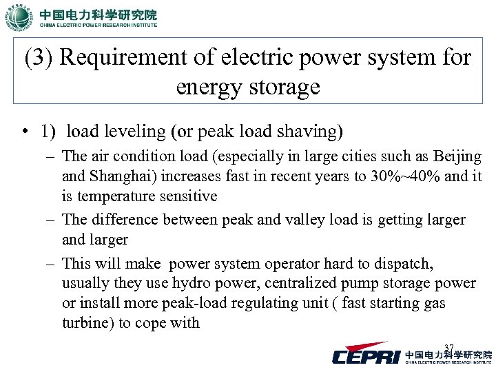 (3) Requirement of electric power system for energy storage • 1) load leveling (or