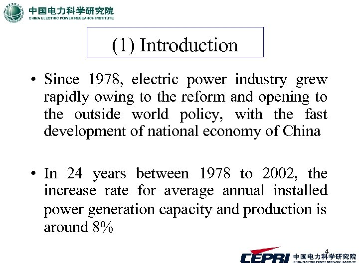 (1) Introduction • Since 1978, electric power industry grew rapidly owing to the reform