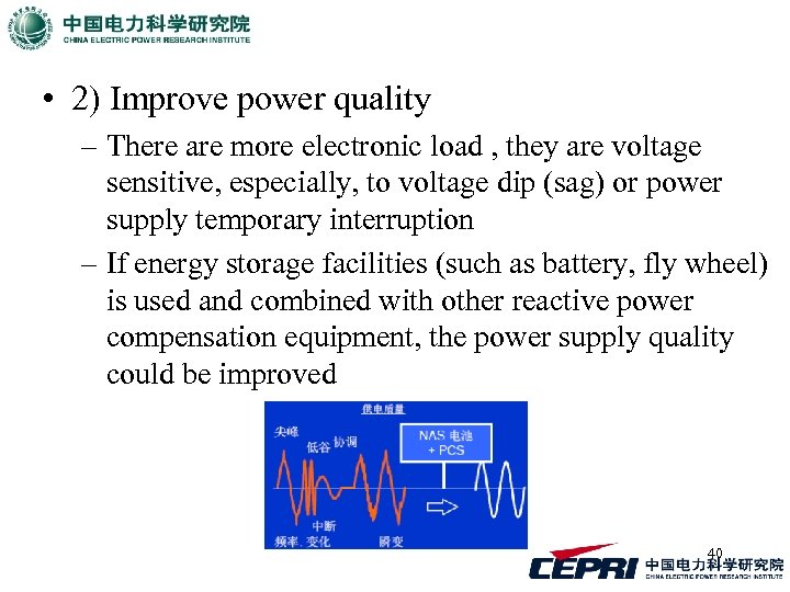 • 2) Improve power quality – There are more electronic load , they