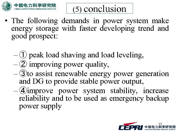 (5) conclusion • The following demands in power system make energy storage with faster