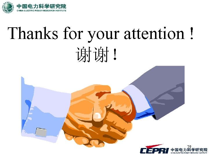 Thanks for your attention ! 谢谢! 79