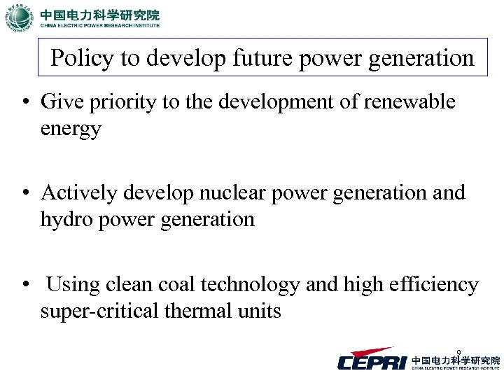 Policy to develop future power generation • Give priority to the development of renewable