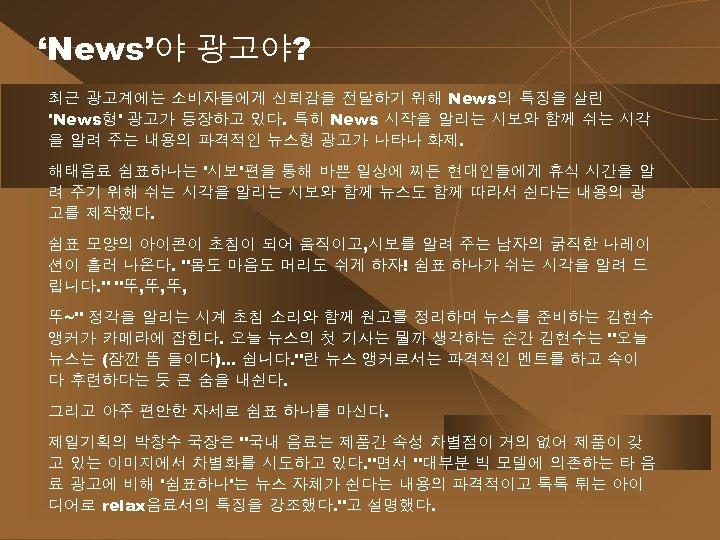 'News'야 광고야? 최근 광고계에는 소비자들에게 신뢰감을 전달하기 위해 News의 특징을 살린 'News형' 광고가 등장하고