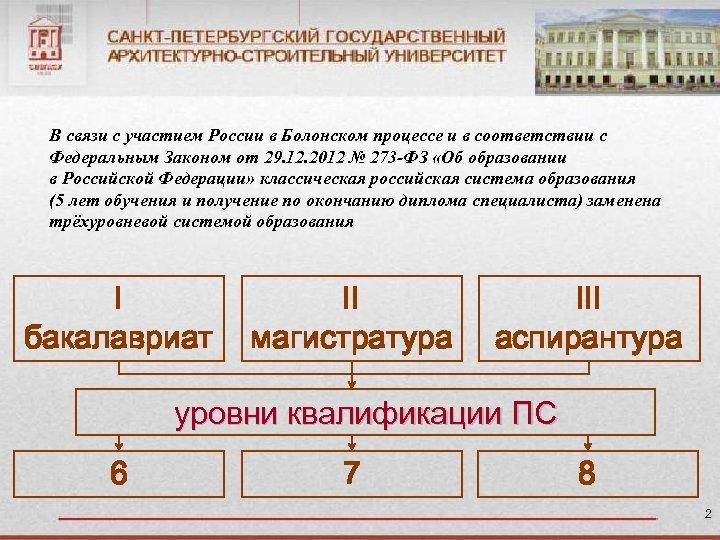 В связи с участием России в Болонском процессе и в соответствии с Федеральным Законом
