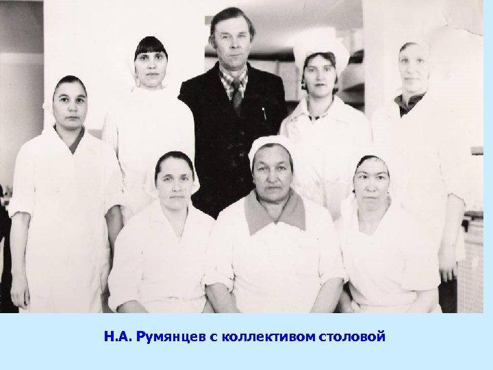 Н. А. Румянцев с коллективом столовой