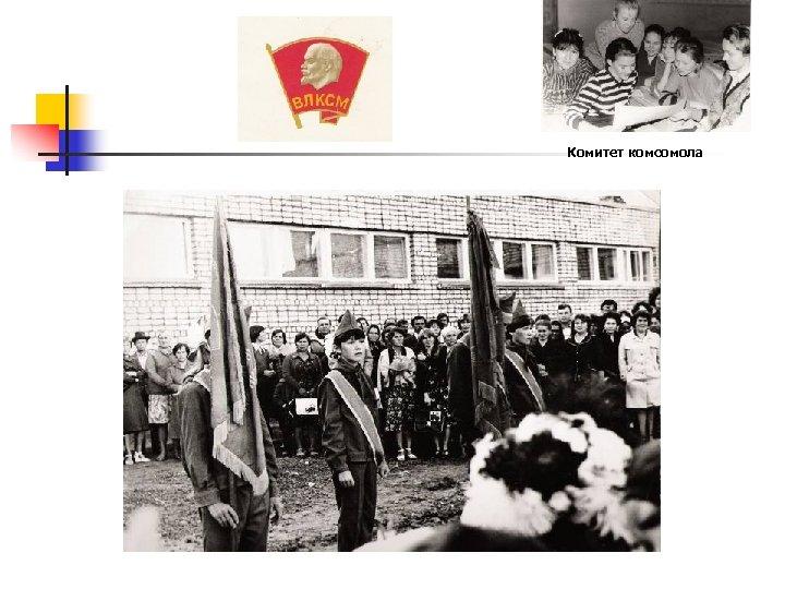 Комитет комсомола