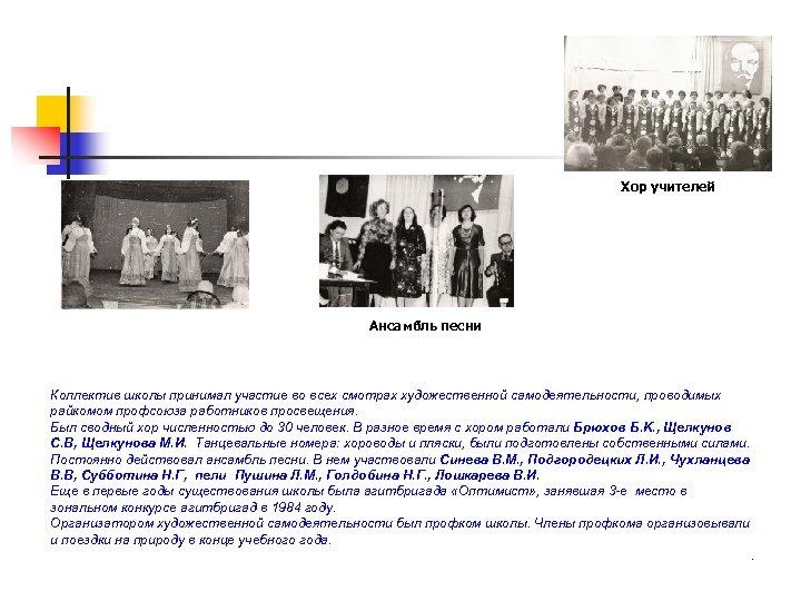 Хор учителей Ансамбль песни Коллектив школы принимал участие во всех смотрах художественной самодеятельности, проводимых