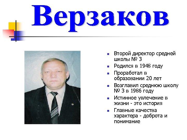 n n n Второй директор средней школы № 3 Родился в 1948 году Проработал