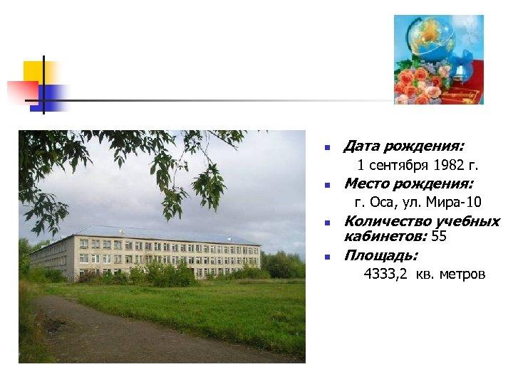 n Дата рождения: 1 сентября 1982 г. n Место рождения: г. Оса, ул. Мира-10