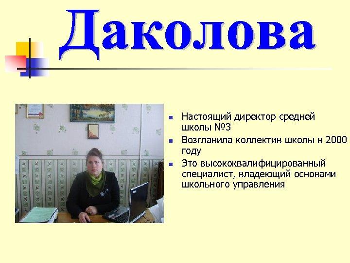 n n n Настоящий директор средней школы № 3 Возглавила коллектив школы в 2000