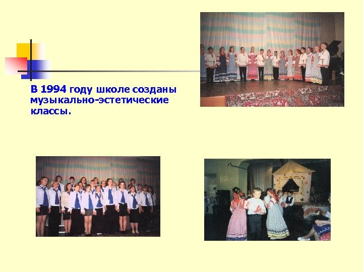 В 1994 году школе созданы музыкально-эстетические классы.