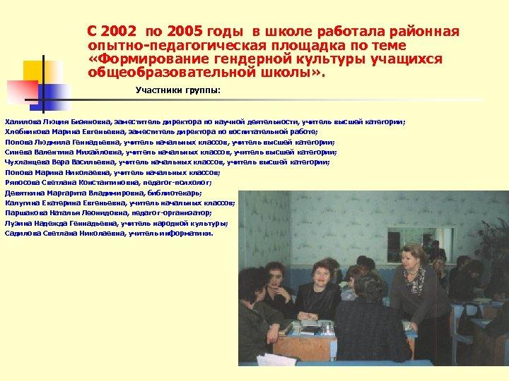 С 2002 по 2005 годы в школе работала районная опытно-педагогическая площадка по теме «Формирование
