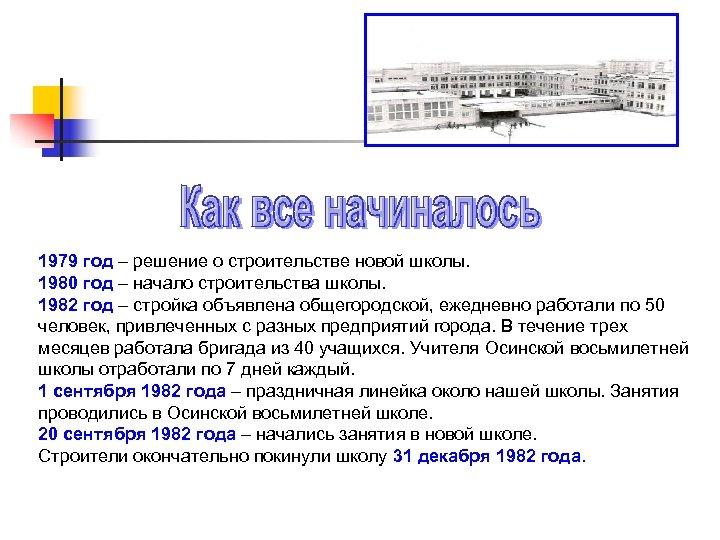 1979 год – решение о строительстве новой школы. 1980 год – начало строительства школы.