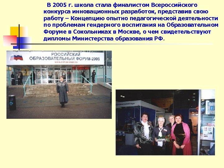 В 2005 г. школа стала финалистом Всероссийского конкурса инновационных разработок, представив свою работу –