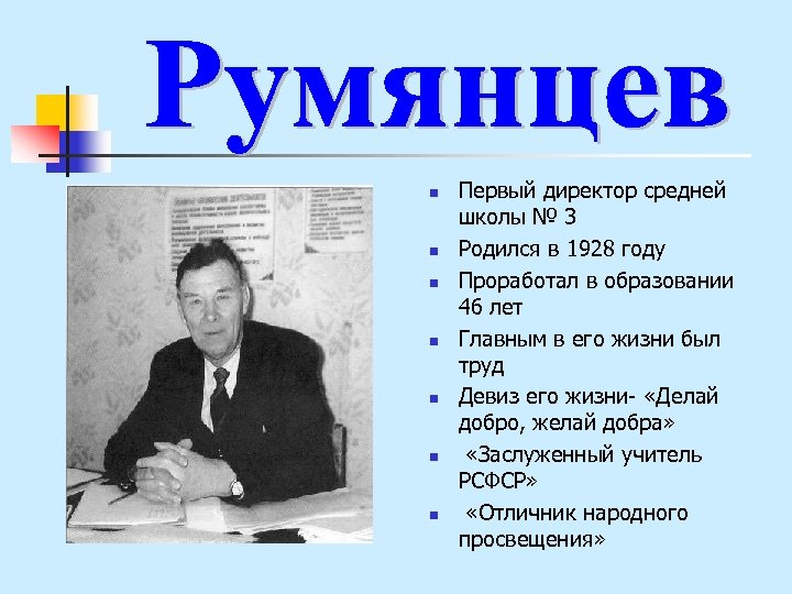 n n n n Первый директор средней школы № 3 Родился в 1928 году
