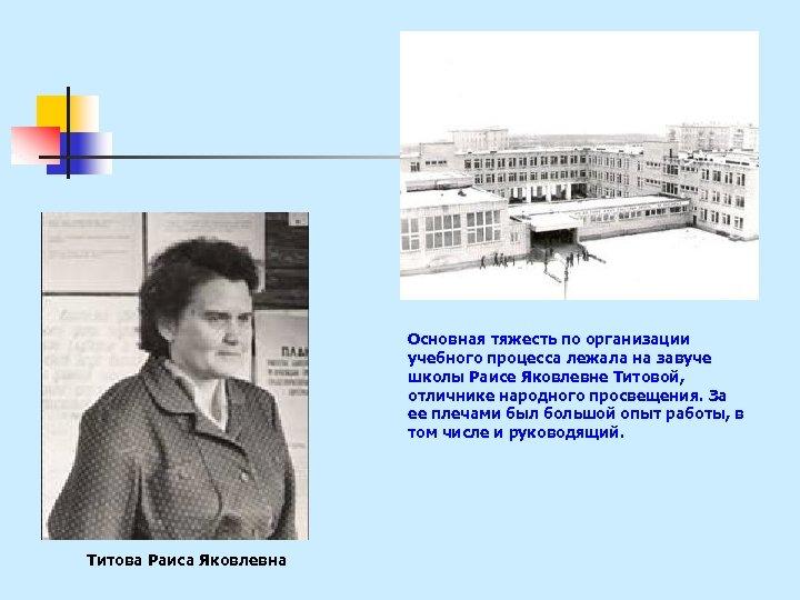 Основная тяжесть по организации учебного процесса лежала на завуче школы Раисе Яковлевне Титовой, отличнике