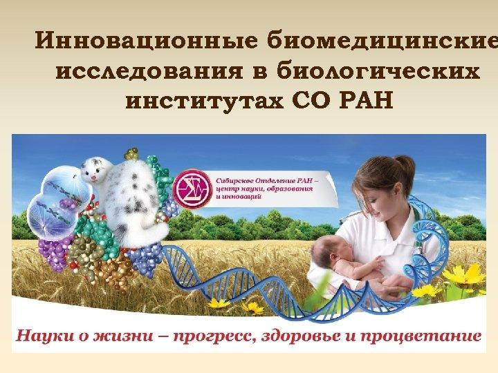 Инновационные биомедицинские исследования в биологических институтах СО РАН