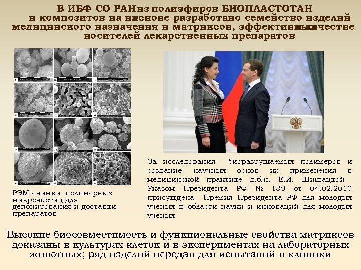 В ИБФ СО РАН из полиэфиров БИОПЛАСТОТАН и композитов на их основе разработано семейство
