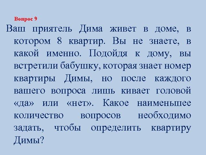 Вопрос 9 Ваш приятель Дима живет в доме, в котором 8 квартир. Вы не