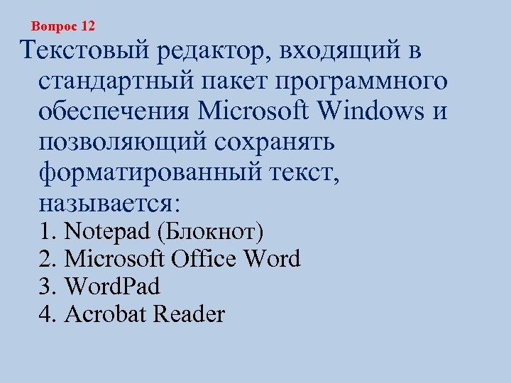 Вопрос 12 Текстовый редактор, входящий в стандартный пакет программного обеспечения Microsoft Windows и позволяющий