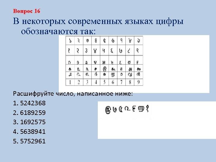 Вопрос 16 В некоторых современных языках цифры обозначаются так: Расшифруйте число, написанное ниже: 1.