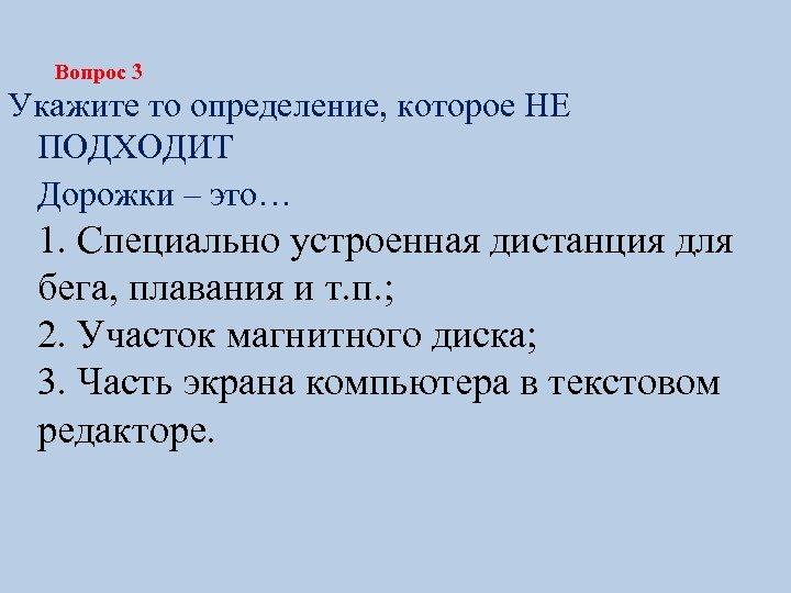Вопрос 3 Укажите то определение, которое НЕ ПОДХОДИТ Дорожки – это… 1. Специально устроенная