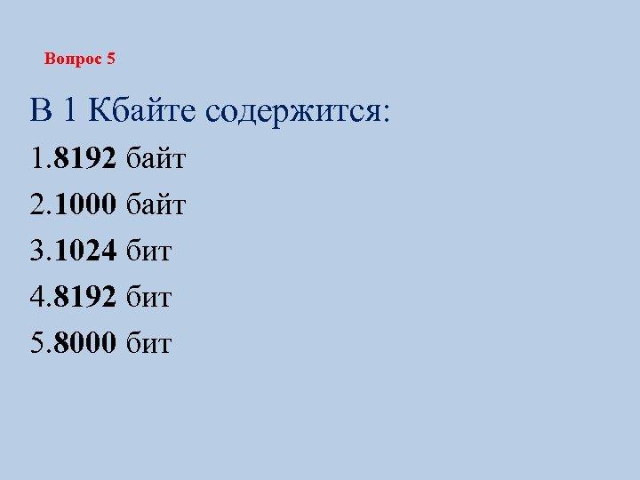 Вопрос 5 В 1 Кбайте содержится: 1. 8192 байт 2. 1000 байт 3. 1024