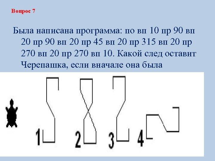 Вопрос 7 Была написана программа: по вп 10 пр 90 вп 20 пр 45