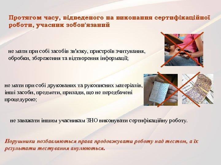 Протягом часу, відведеного на виконання сертифікаційної роботи, учасник зобов'язаний : не мати при собі
