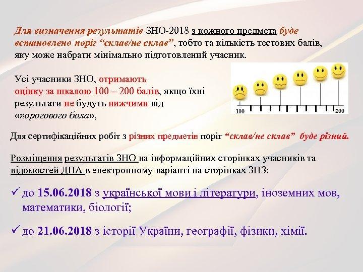 """Для визначення результатів ЗНО-2018 з кожного предмета буде встановлено поріг """"склав/не склав"""", тобто та"""