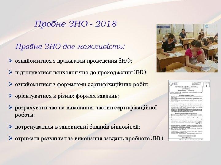 Пробне ЗНО - 2018 Пробне ЗНО дає можливість: Ø ознайомитися з правилами проведення ЗНО;