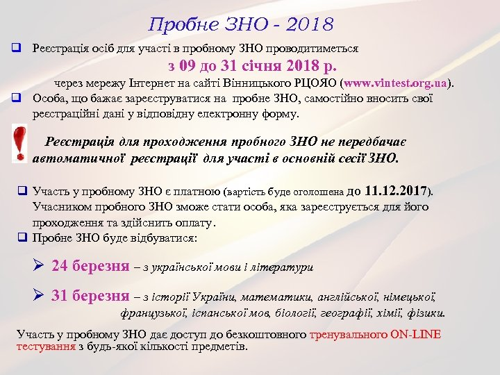 Пробне ЗНО - 2018 q Реєстрація осіб для участі в пробному ЗНО проводитиметься з