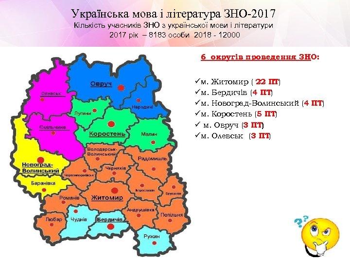 Українська мова і література ЗНО-2017 Кількість учасників ЗНО з української мови і літератури 2017
