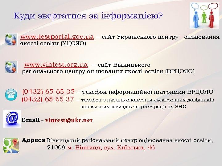 Куди звертатися за інформацією? www. testportal. gov. ua – сайт Українського центру оцінювання якості