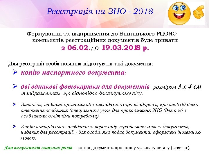Реєстрація на ЗНО - 2018 Формування та відправлення до Вінницького РЦОЯО комплектів реєстраційних документів