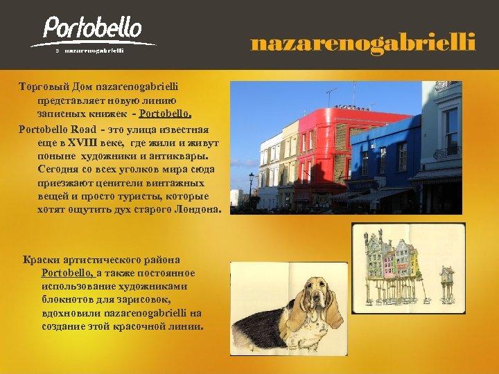 Торговый Дом nazarenogabrielli представляет новую линию записных книжек - Portobello Road - это улица