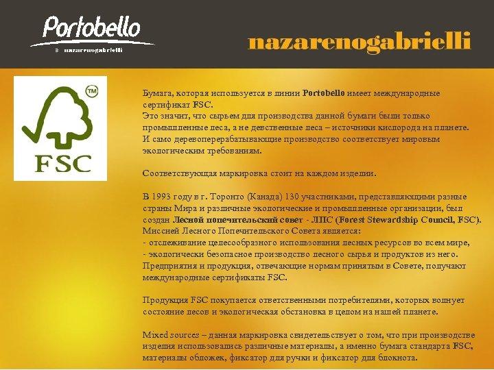 Бумага, которая используется в линии Portobello имеет международные сертификат FSC. Это значит, что сырьем