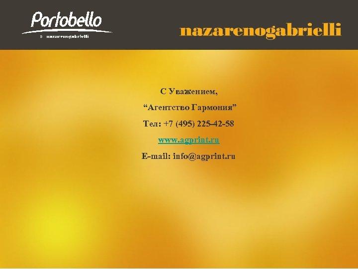 """С Уважением, """"Агентство Гармония"""" Тел: +7 (495) 225 -42 -58 www. agprint. ru E-mail:"""