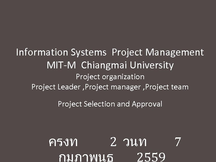 Information Systems Project Management MIT-M Chiangmai University Project organization Project Leader , Project manager