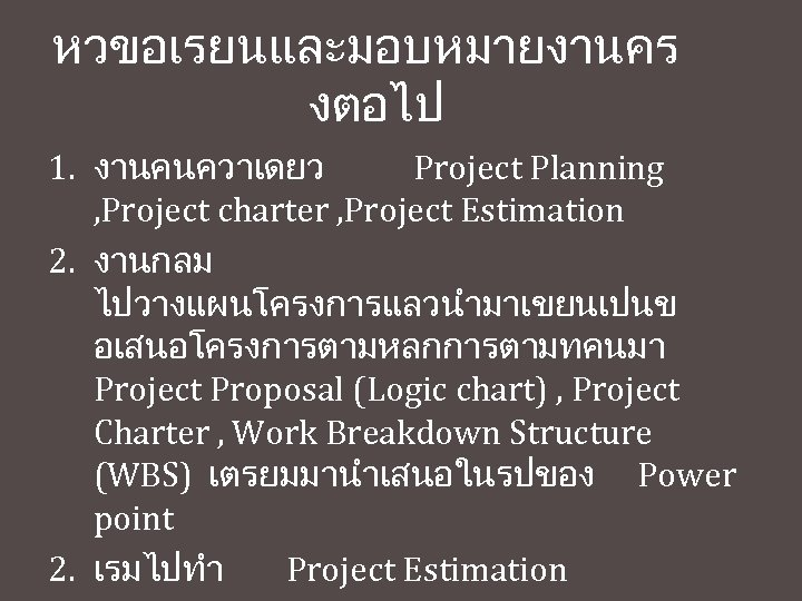 หวขอเรยนและมอบหมายงานคร งตอไป 1. งานคนควาเดยว Project Planning , Project charter , Project Estimation 2. งานกลม