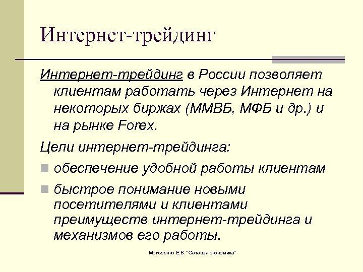 Интернет-трейдинг в России позволяет клиентам работать через Интернет на некоторых биржах (ММВБ, МФБ и