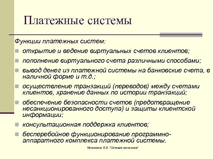 Платежные системы Функции платежных систем: n открытие и ведение виртуальных счетов клиентов; n пополнение