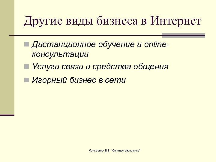 Другие виды бизнеса в Интернет n Дистанционное обучение и online- консультации n Услуги связи