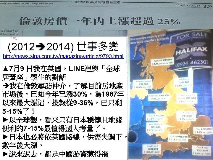 (2012 2014) 世事多變 http: //news. sina. com. tw/magazine/article/9793. html ▲ 7月9 日我在英國,LINE裡與「全球 居董座」學生的對話 我在倫敦尋訪仲介,了解目前房地產