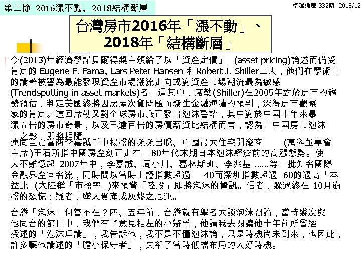 第三節 2016漲不動、2018結構斷層 卓越論壇 332期 2013/12 台灣房市2016年「漲不動」、 2018年「結構斷層」 今 (2013)年經濟學諾貝爾得獎主頒給了以「資產定價」 (asset pricing)論述而備受 肯定的 Eugene F.